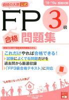 資格の大原公式FP3級合格問題集(18-'19受検対策)