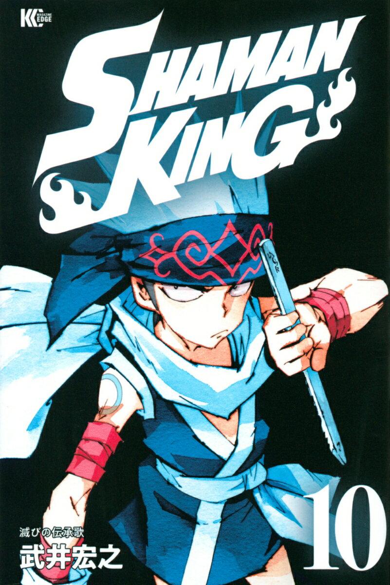 コミック, その他 SHAMAN KING10 KC