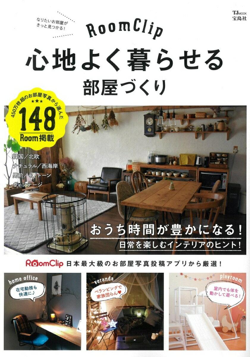 RoomClip 心地よく暮らせる部屋づくり (TJMOOK)