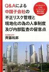 Q&Aによる中国子会社の不正リスク管理と現地化の為の人事制度及び内部監査の留意点 コンサルタントによるコンサルタント選定の為の注意点 (Parade books) [ 齊藤和昇 ]
