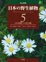 改訂新版 日本の野生植物 5+総索引