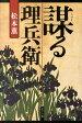 謀る理兵衛 [ 松本薫(国語) ]