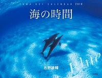 カレンダー2018 海の時間 Blue