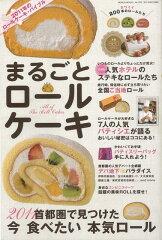 【送料無料】【バーゲン本】まるごとロールケーキ 2011年のロールケーキ・バイブル [ ムック版 ]