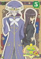 姫様ご用心 5