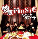 炒飯MUSIC (初回限定盤 CD+DVD) [ アルカラ ]