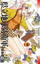 県立地球防衛軍完全復刻版(4) (少年サンデーコミックス) ...