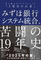 みずほ銀行システム統合、苦闘の19年史