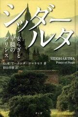 【送料無料】シッダールタ [ G.K.アーナンダ・クマラセリ ]