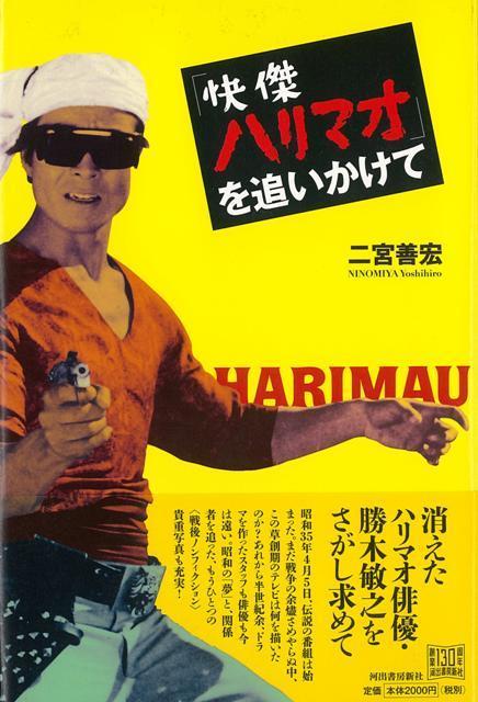 【バーゲン本】快傑ハリマオを追いかけて画像