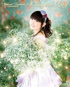 田村ゆかり LOVE□LIVE *Sunny side Lily*【Blu-ray】 [ 田村…