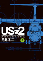 USー2 救難飛行艇開発物語 3巻