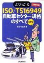 よくわかるISO/TS 16949自動車セクター規格のすべて第2版 [ 長谷川武英 ]