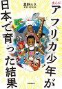 まんが アフリカ少年が日本で育った結果 [ 星野ルネ ]
