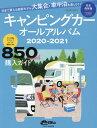 キャンピングカーオールアルバム(2020-2021) 日本で...