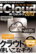 【送料無料】iCloud使いこなしガイド(2013)