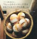【送料無料】「ちょっとのイースト」で作る まるパンとベーグルの本 [ 幸栄 ]