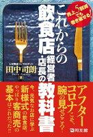 これからの飲食店経営者・店長の教科書