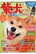 【送料無料】柴犬との暮らしがもっと楽しくなる本