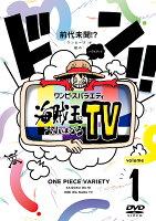 ワンピースバラエティ海賊王におれはなるTV 1
