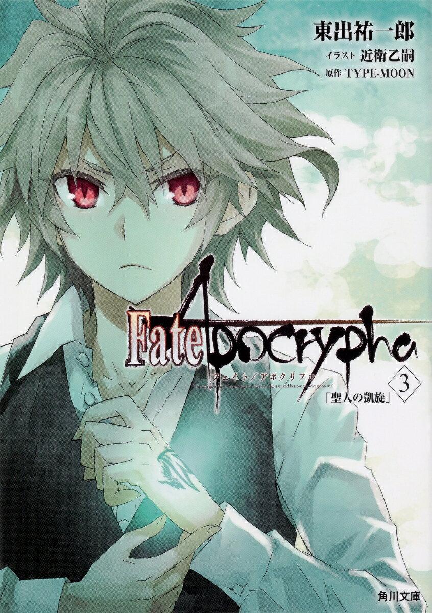 文庫, その他 FateApocrypha Vol.3