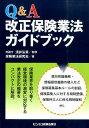 Q&A改正保険業法ガイドブック [ 保険業法研究会 ]