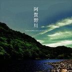 阿賀野川 [ Swallowtail*Queenbee & Minami ]
