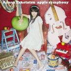 apple symphony [ 竹達彩奈 ]