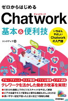 ゼロからはじめる Chatwork 基本&便利技