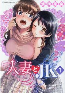 人妻とJK 1