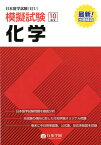 日本留学試験(EJU)模擬試験化学 [ 行知学園化学教研組 ]