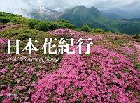 カレンダー2018 日本花紀行 Wild Flowers in Japan