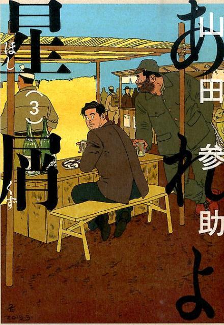 川島 徳太郎