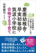 慶應幼稚舎・早実初等部・筑波小学校に合格する子育て 小学校受験は「お家での過ごし方」で決まる…