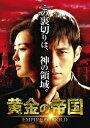 【楽天ブックスならいつでも送料無料】黄金の帝国 DVD-SET1