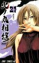 火ノ丸相撲 21 (ジャンプコミックス) [ 川田 ]