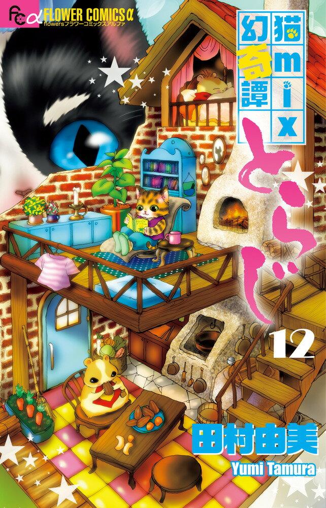 猫mix幻奇譚とらじ(12)