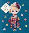 和のドール・コーディネイト・レシピ 着物、小物作りから、ヘアアレンジまで (Dolly・dolly books) [ chimachoco ]