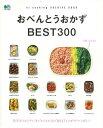 おべんとうおかずBEST300 (エイムック ei cooking ARCHIVE BOOK)