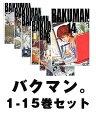【送料無料】バクマン。1-15巻セット