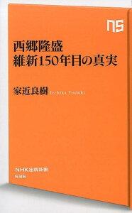 西郷隆盛 維新150年目の真実 (NHK出版新書) [ 家近良樹 ]
