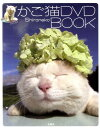 【楽天ブックスならいつでも送料無料】かご猫DVD book [ Shironeko ]