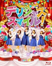 わたてん☆5 1stワンマンライブ「デリシャス・スマイル!」
