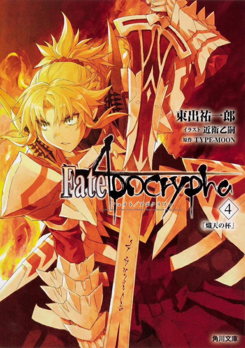 Fate/Apocrypha Vol.4 「熾天の杯」(4)画像