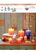 【楽天ブックスならいつでも送料無料】ことりっぷMagazine(vol.2(2014/Autu) [ 昭文社 ]