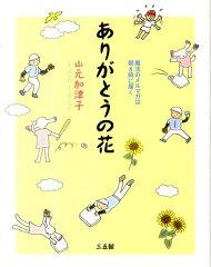 【送料無料】ありがとうの花