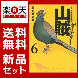 山賊ダイアリー 1-6巻セット [ 岡本健太郎 ]
