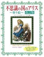 【バーゲン本】不思議の国のアリス塗り絵 改訂版