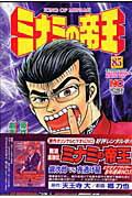 ミナミの帝王(85) (ニチブンコミックス) [ 郷力也 ]