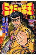 ミナミの帝王(86) (ニチブンコミックス) [ 郷力也 ]